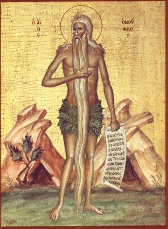 Святий Онуфрій Великий покровитель: подорожніх, породіль, бездітних родин.
