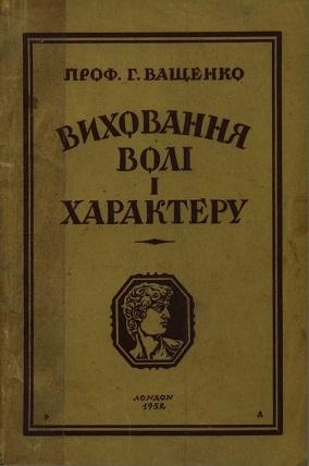 Виховання волі та характеру. Григорій Ващенко.