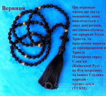 Молитва на вервиці - єднає Захід і Схід.