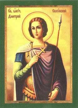 Святий великомученик Димитрій