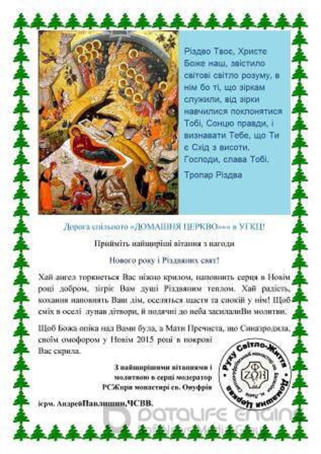 Вітання з Різдвом Христовим
