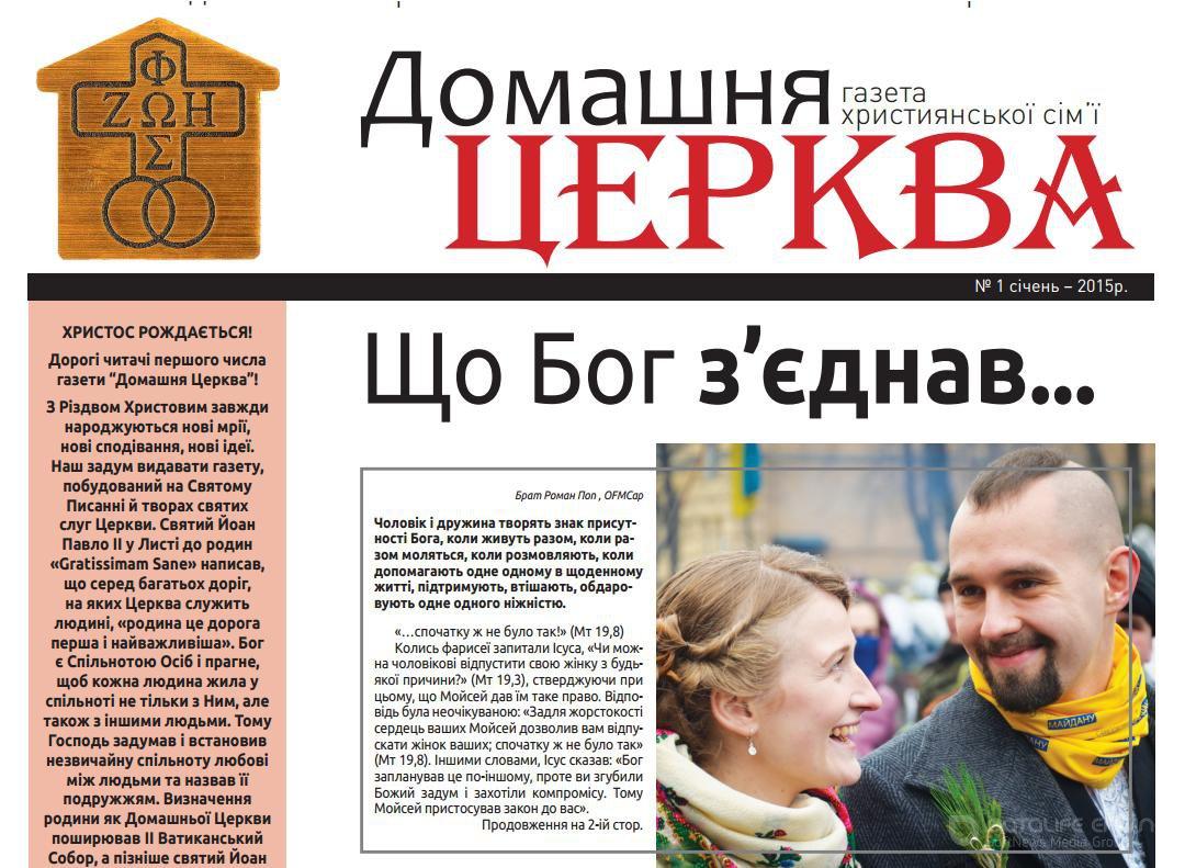 """Вийшло в світ перше число газети """"Домашня Церква"""""""