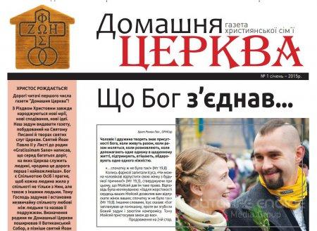 """Газета """"ДОМАШНЯ ЦЕРКВА"""" - архів"""