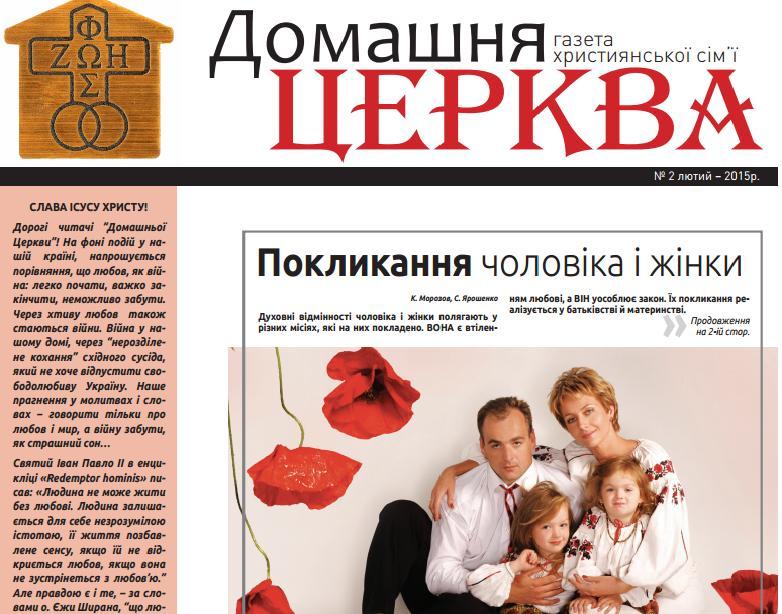 """Вийшло в світ друге число газети """"Домашня Церква"""""""