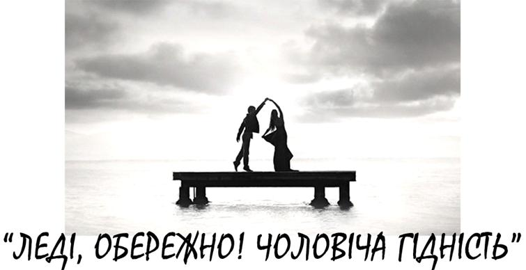 Тренінг «Леді, обережно! Чоловіча гідність» у Львові, 9 травня 2015 року