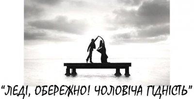 Тренінг «Леді, обережно! Чоловіча гідність» у Києві, 10 грудня 2016 року