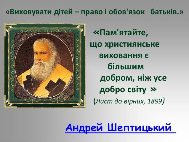Митрополит Андрей Шептицький про виховання дітей