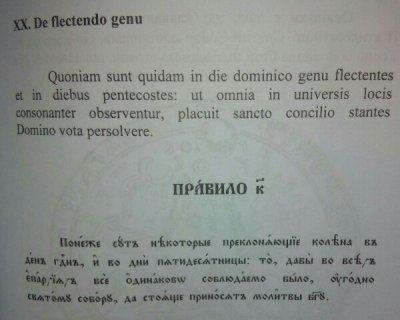 Правило Першого Нікейсько-Вселенського Собору