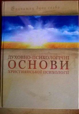 """""""Духовно-психологічні основи християнської психології"""""""