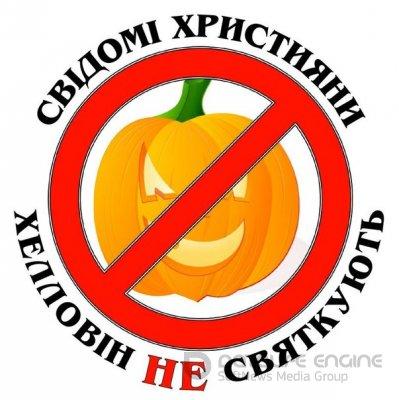 Чи повинні християни святкувати Хелловін?