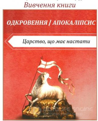 """""""Откровення - Апокаліпсис - Час , що має настати"""" - БІБЛІЙНА КАТЕХИЗА  у  м.Львові."""
