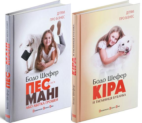 Відгук на книжки Бодо Шефера «Пес на ім'я Мані » та «Кіра й таємниця бублика»