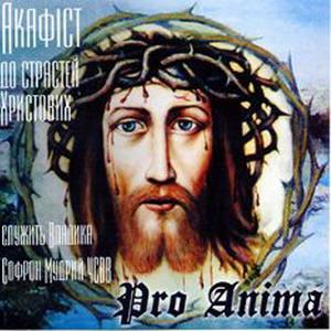 Акафіст до Страстей Христових