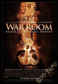 Командний пункт (або Кімната війни) War Room (2015)
