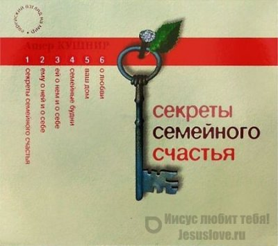 Секрети сімейного щастя  ( лекції Ашера Кушніра )