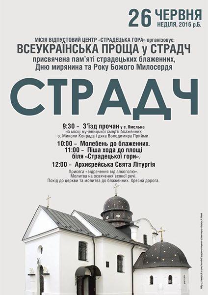 Всеукраїнська проща до Страдчу 26 червня 2016 року.