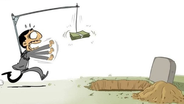 Як ставитись до грошей?