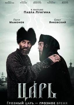 Цар /Царь/ (2009)