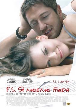 P.S. Я люблю тебе /P.S. I Love You/ (2007)