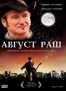 Aвгуст Раш /August Rush/(2007)(рос)