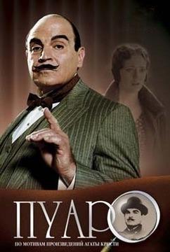 Пуаро / Пуаро Агаты Кристи  /Agatha Christie's Poirot/