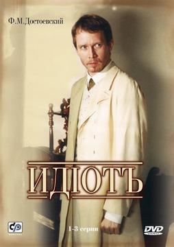 Ідіот /Идиот (2003)