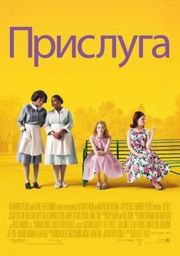 Прислуга /The Help/ (2011)