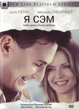 Я - Сем /I Am Sam/ (2001)