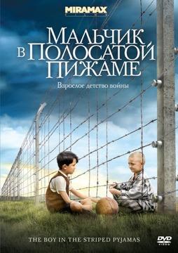 Хлопчик в смугастій піжамі /The Boy in the Striped Pyjamas/ (2008)