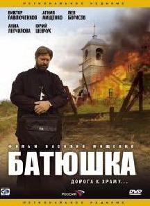 Батюшка. (2008)