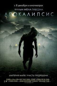 Апокаліпсис /Apocalypto/ (2006)