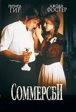 Соммерсбі /Sommersby/ (1993)