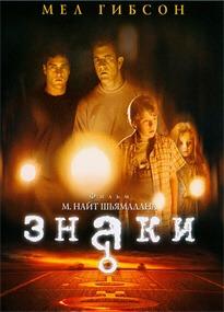 Знаки. /Signs/ (2002)