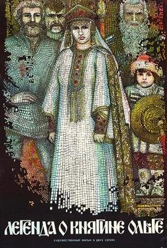 Легенда про княгиню Ольгу. (1983)