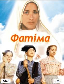 Фатіма / Fatima (1997)
