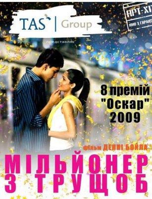 Мільйонер з нетрів /Slumdog Millionaire/ (2008)