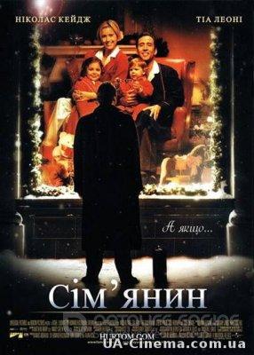 Сім'янин /The Family Man / (2000)