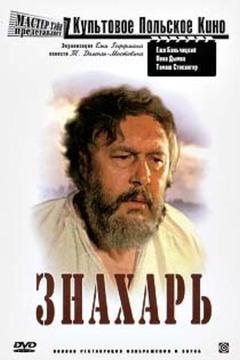 Знахар / Znachor (1982)