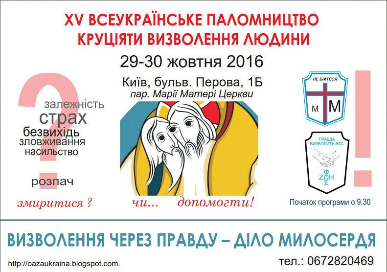 XV Паломництво Круціяти Визволення Людини в Києві 29-30.10.2016