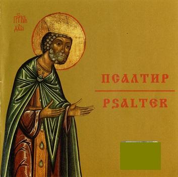 Молитовний Псалтир - (аудіо)