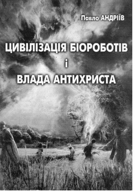 Цивілізація біороботів і влада антихриста.