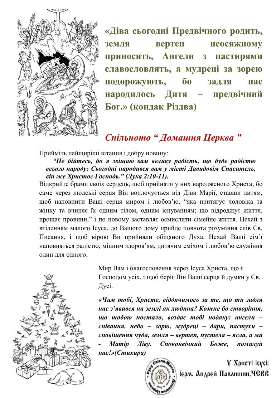 Різдвяне привітання 2017р.Б.