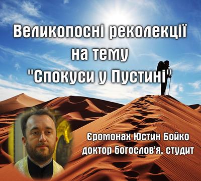 Спокуси в пустелі - великопосні реколекції з о. Юстином Бойко