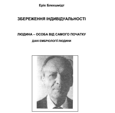 ЗБЕРЕЖЕННЯ ІНДИВІДУАЛЬНОСТІ - Еріх Блехшмідт
