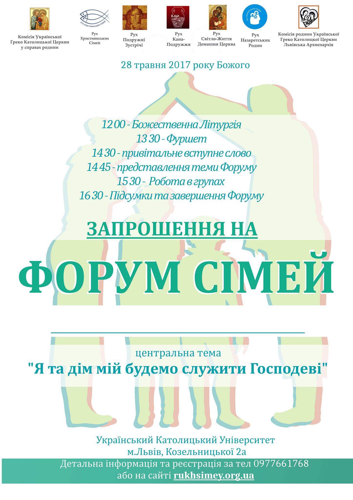 Форум сімей у Львові 28 травня 2017 року