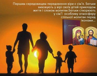 Мамо, тато, помоліться за мене !