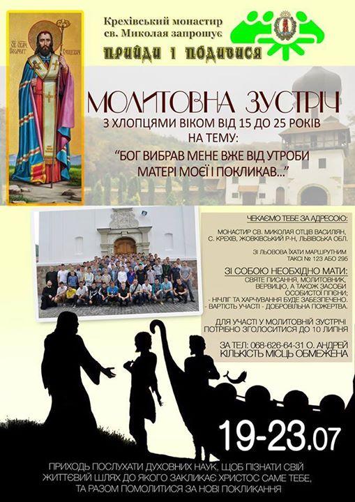 Молитовна зустріч для хлопців в Крехові 19-23.07. 2017