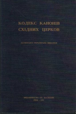 КОДЕКС КАНОНІВ СХІДНИХ ЦЕРКОВ