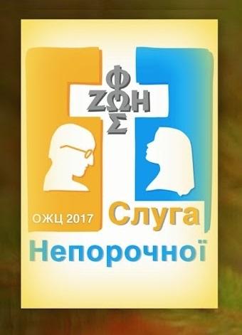 День Спільноти Руху Світло-Життя у Львові 24 вересня 2017 року.