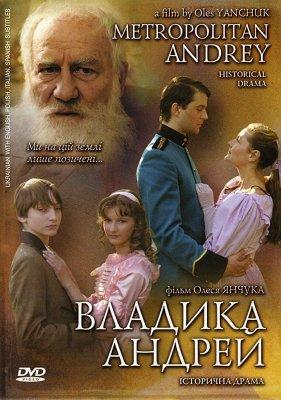 Владика Андрей (2008)